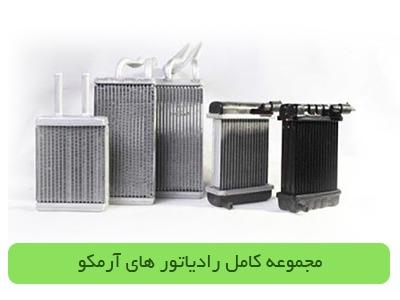 مجموعه کامل رادیاتورهای آرمکو