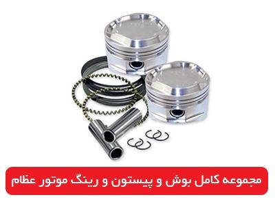 مجموعه بوش و پیستون و رینگ موتور پیستون ایران