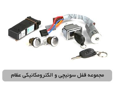 مجموعه قفل سوئیچی و الکترومکانیکی فراکلون عظام