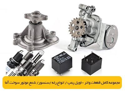 مجموعه کامل قطعات واتر ، اویل پمپ ، انواع رلع ، سنسور ، شمع موتور سوخت آما
