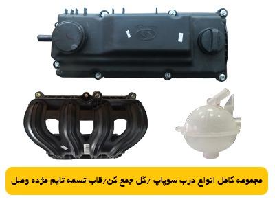 مجموعه کامل انواع درب سوپاپ ، گل جمع کن ، قاب تسمه تایم مژده وصل شیراز