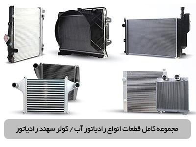 مجموعه کامل قطعات انواع رادیاتور آب ، کولر سهند رادیاتور
