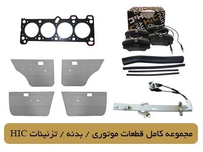 مجموعه کامل قطعات موتوری بدنه تزئینات hic
