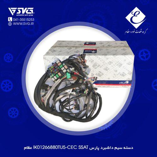 دسته سیم داشبرد پارس IK01266880 TU5-CEC SSAT عظام