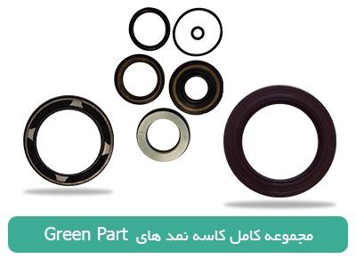 مجموعه کامل کاسه نمد green part