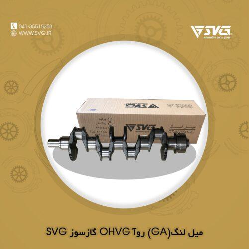 میل لنگ ( GA ) روآ گازسوز SVG OHVG