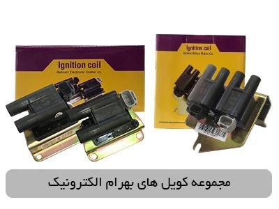 مجموعه کوئل های بهرام الکترونیک