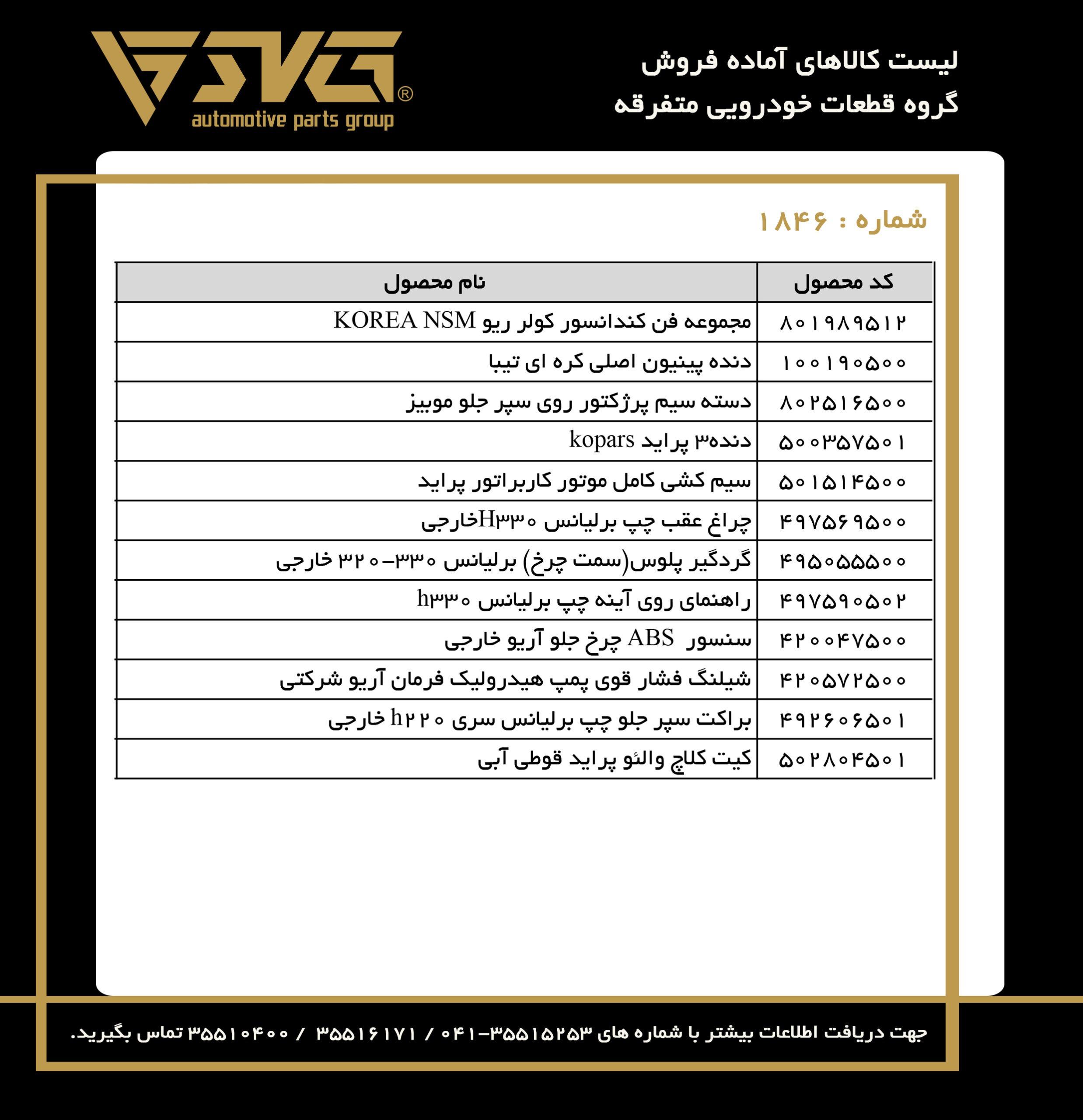آماده فروش 11 بهمن 99