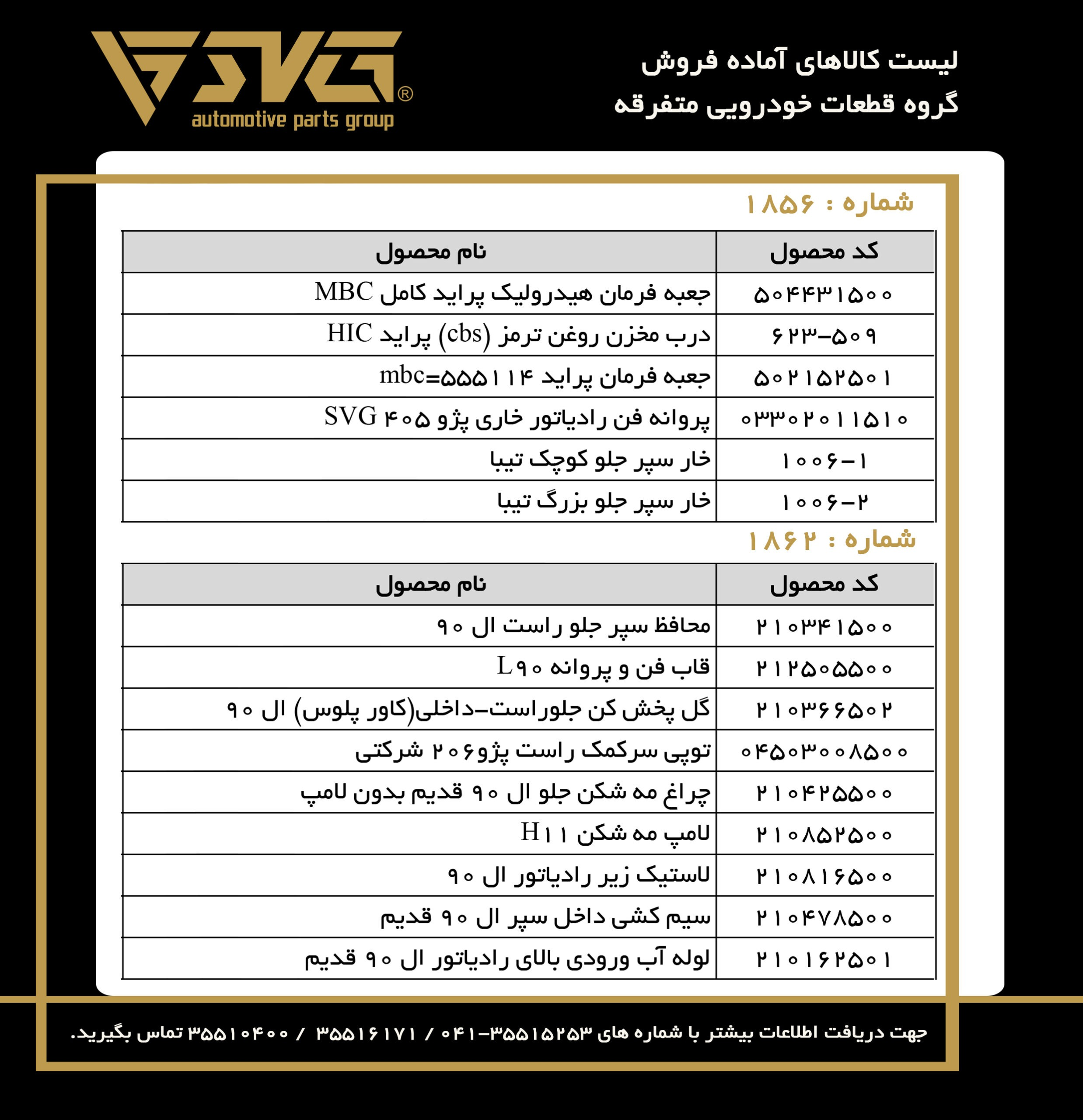 آماده فروش 12 بهمن 99