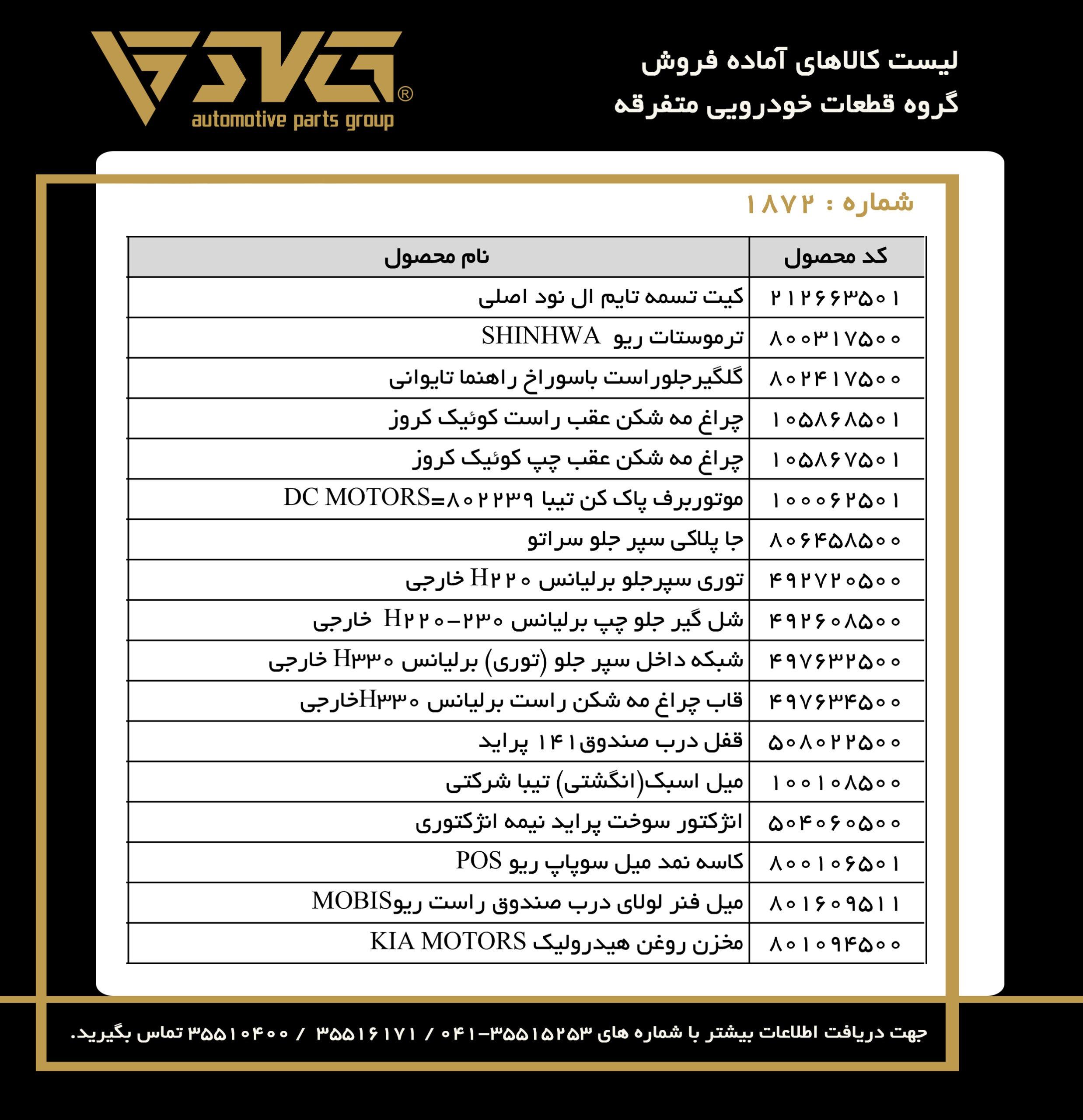 آماده فروش 13 بهمن 99
