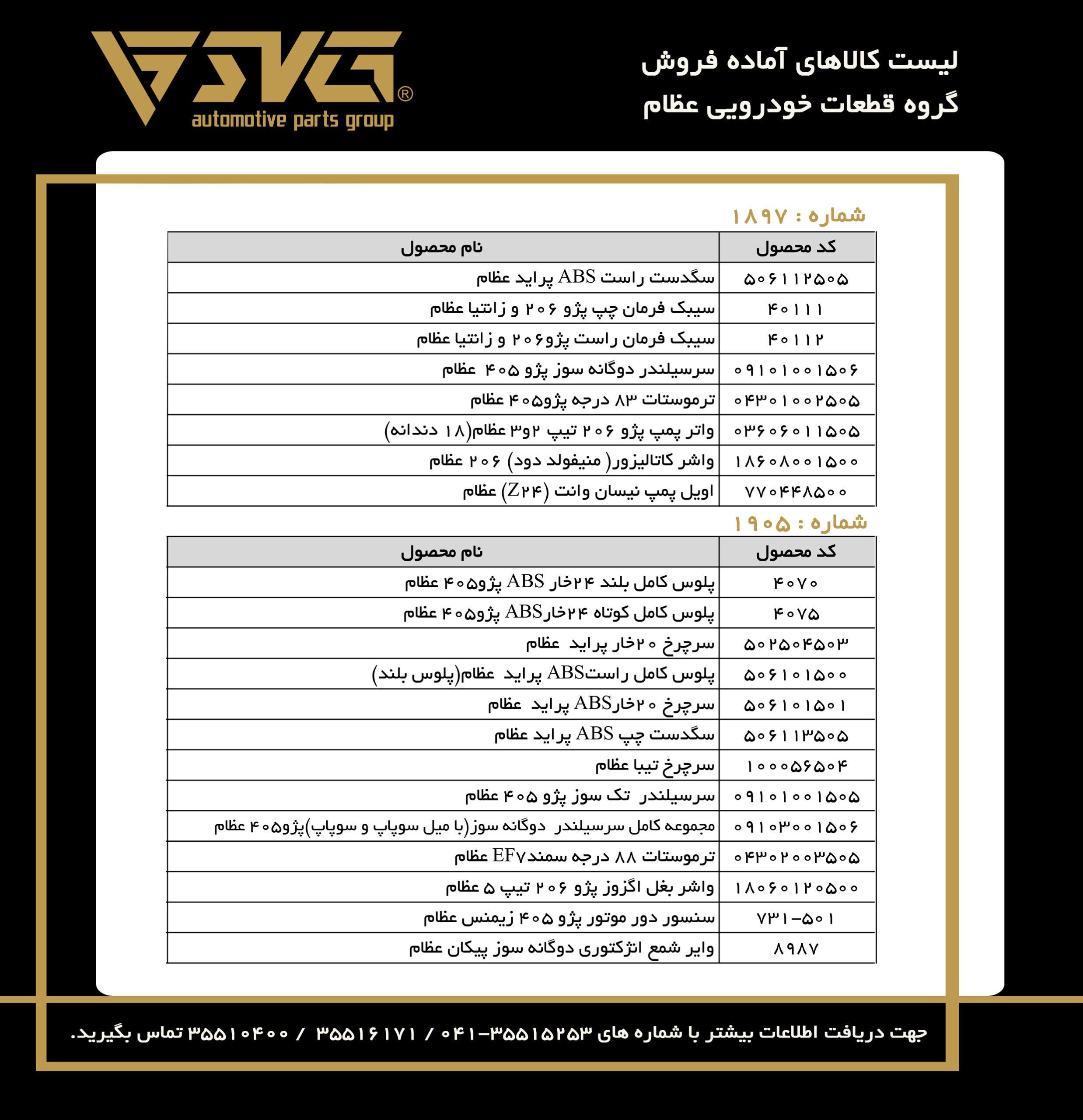 آماده فروش 20 بهمن 99