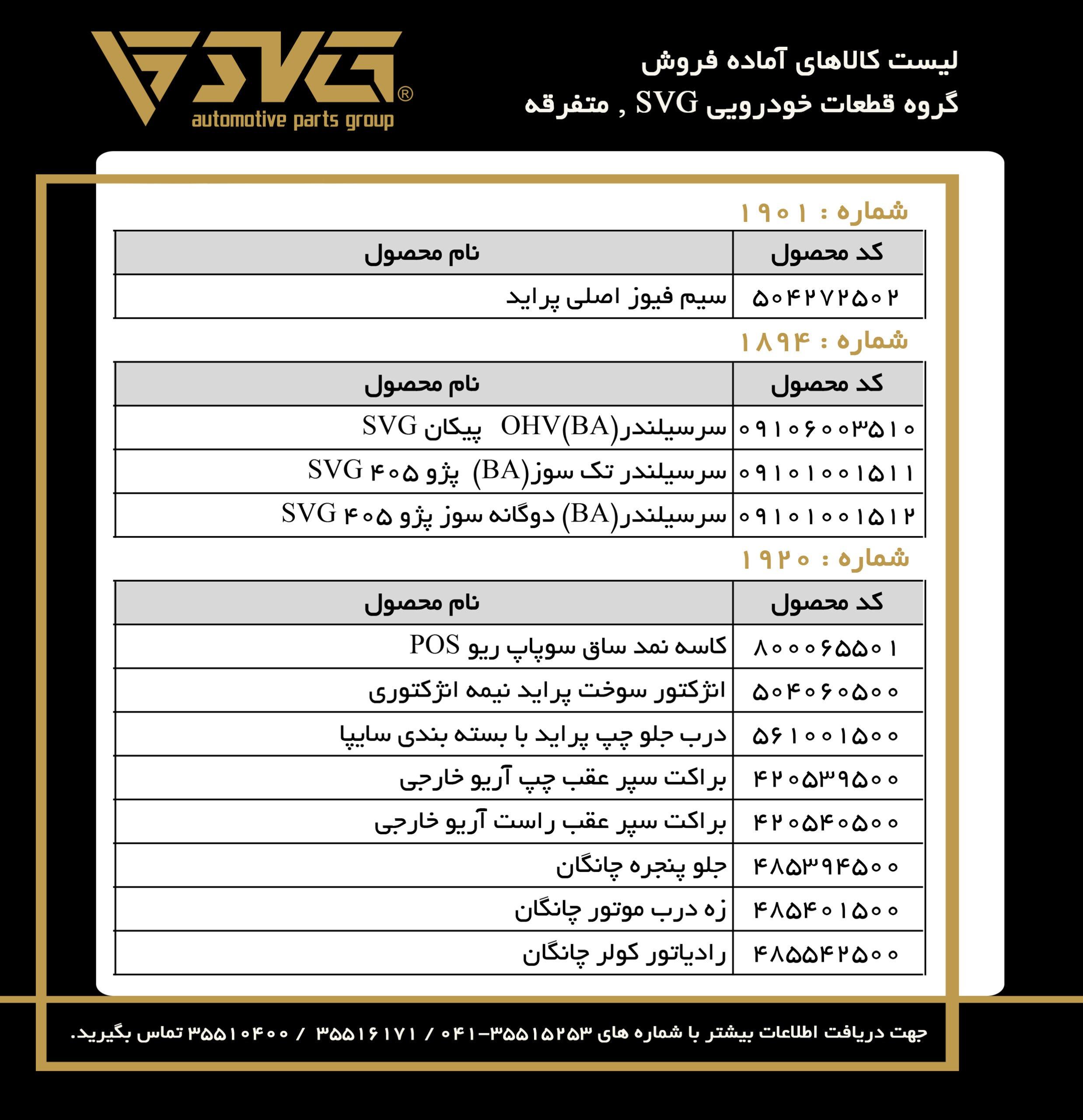 آماده فروش 23 بهمن 99