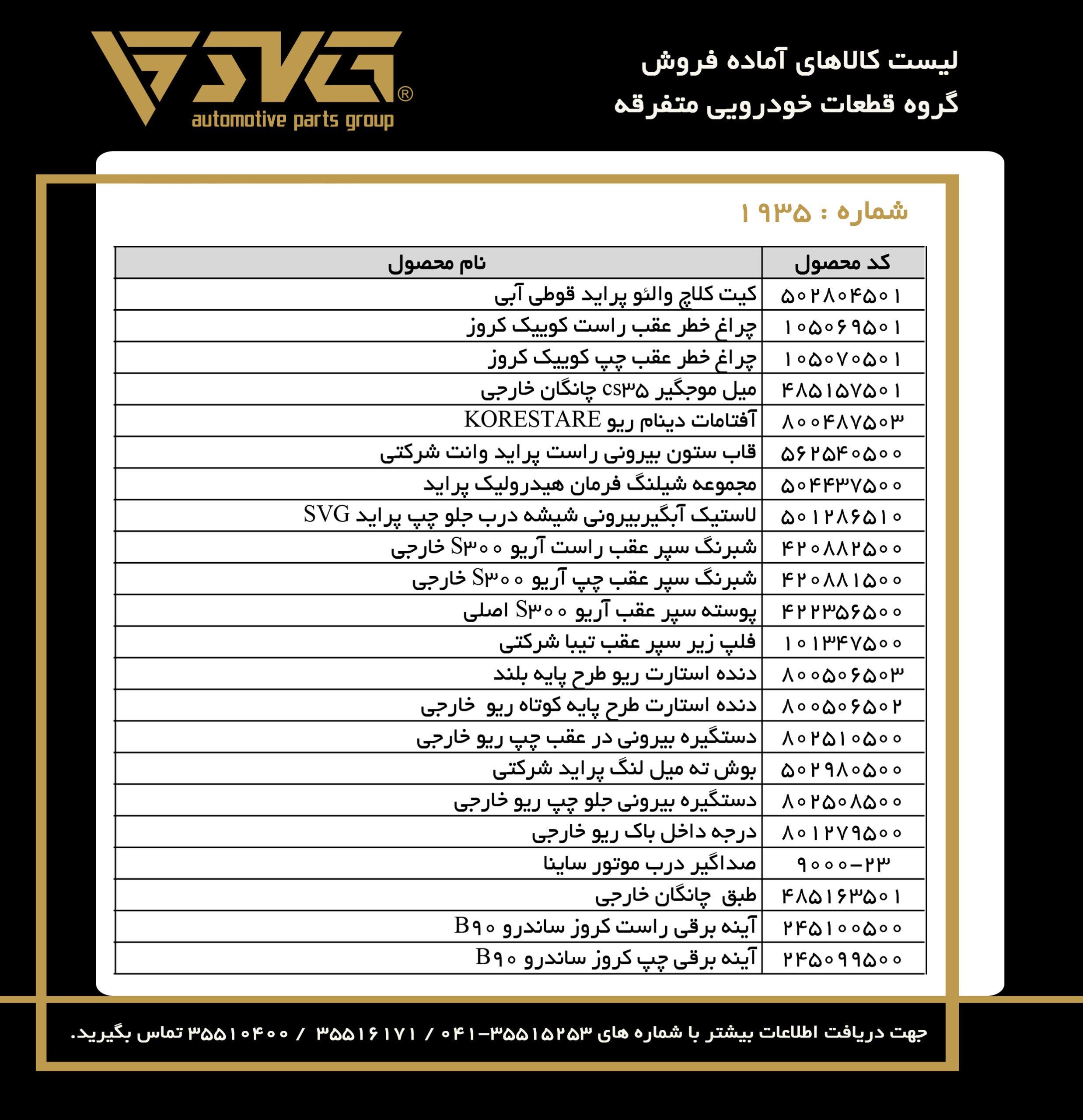 آماده فروش 25 بهمن 99