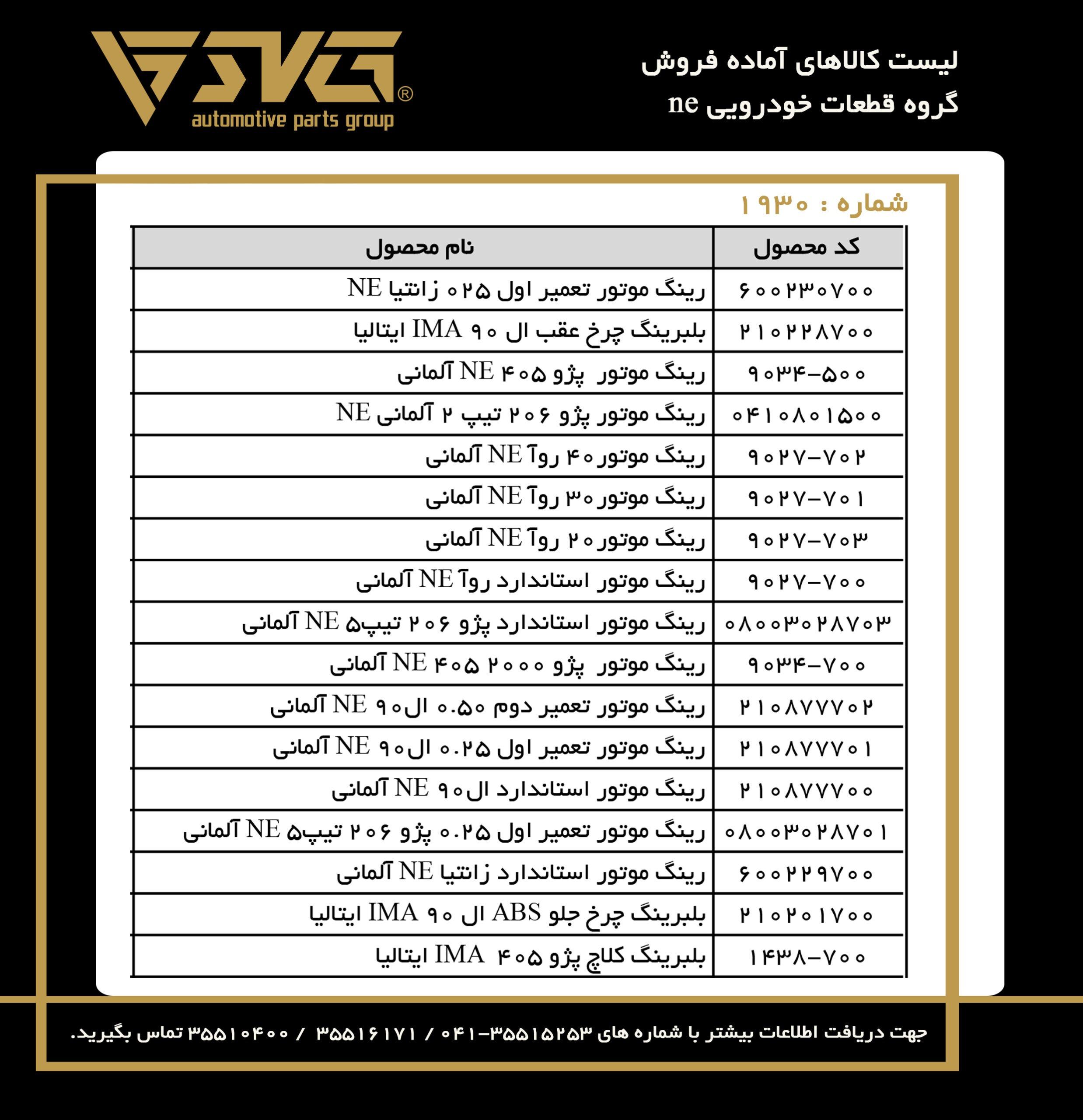 آماده فروش 26 بهمن 99