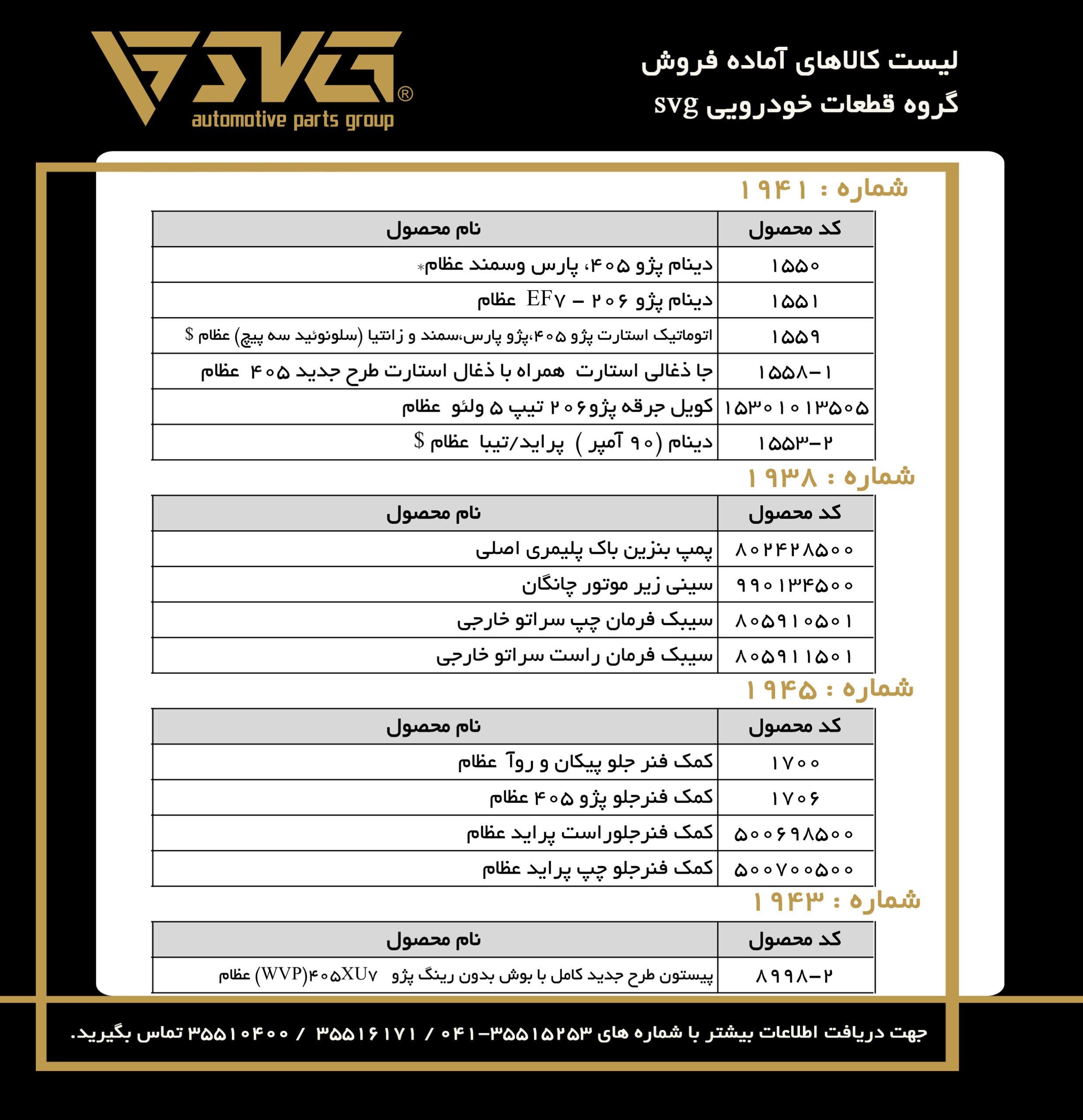 آماده فروش 27 بهمن 99