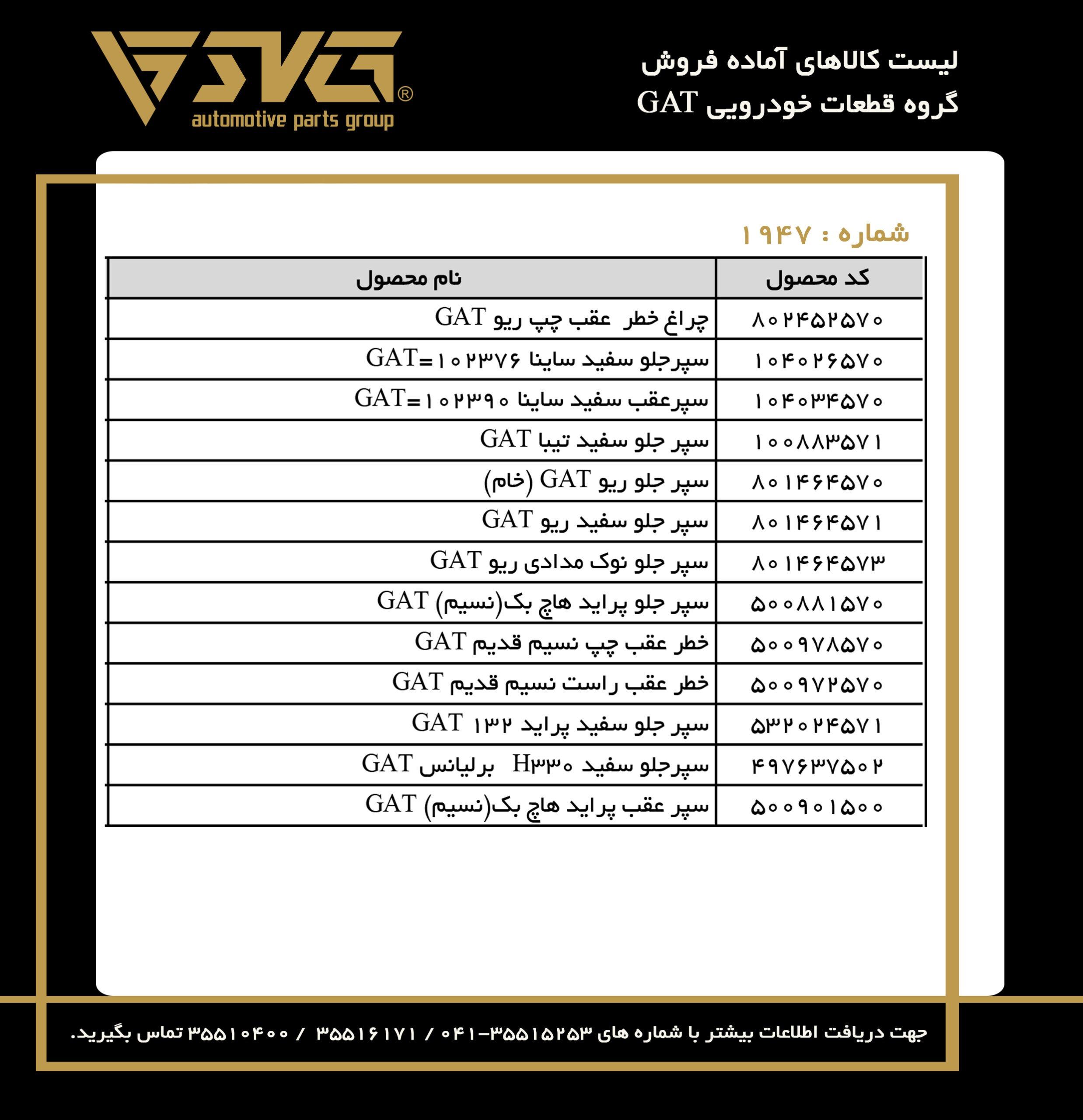 آماده فروش 28 بهمن 99