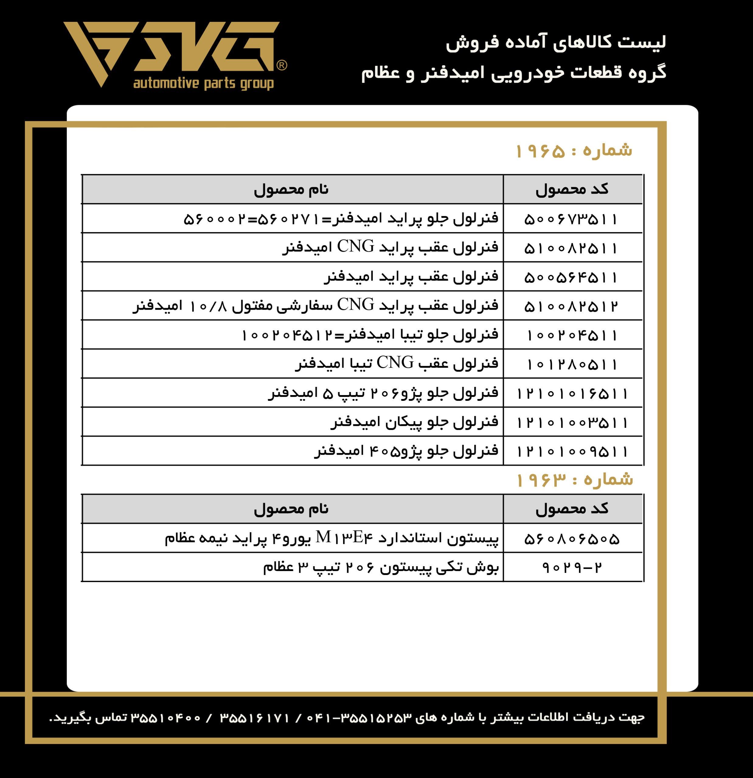 آماده فروش 30 بهمن 99