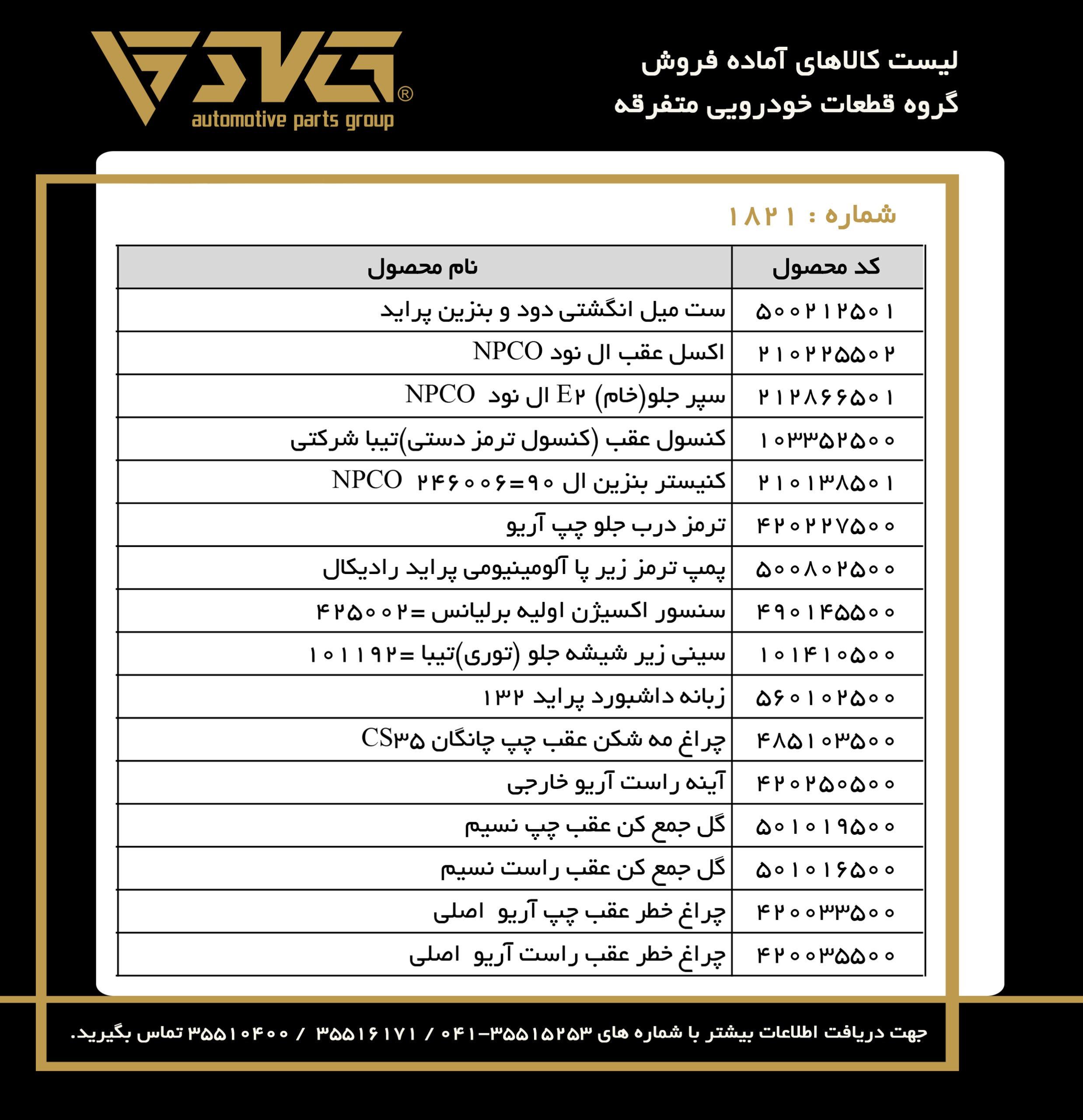 آماده فروش 5 بهمن 99