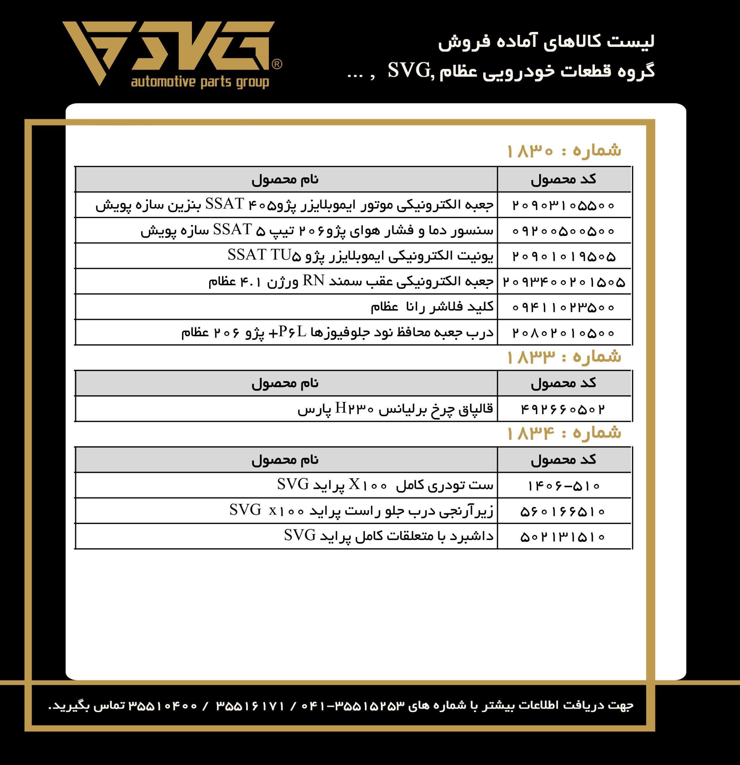 آماده فروش 7 بهمن 99