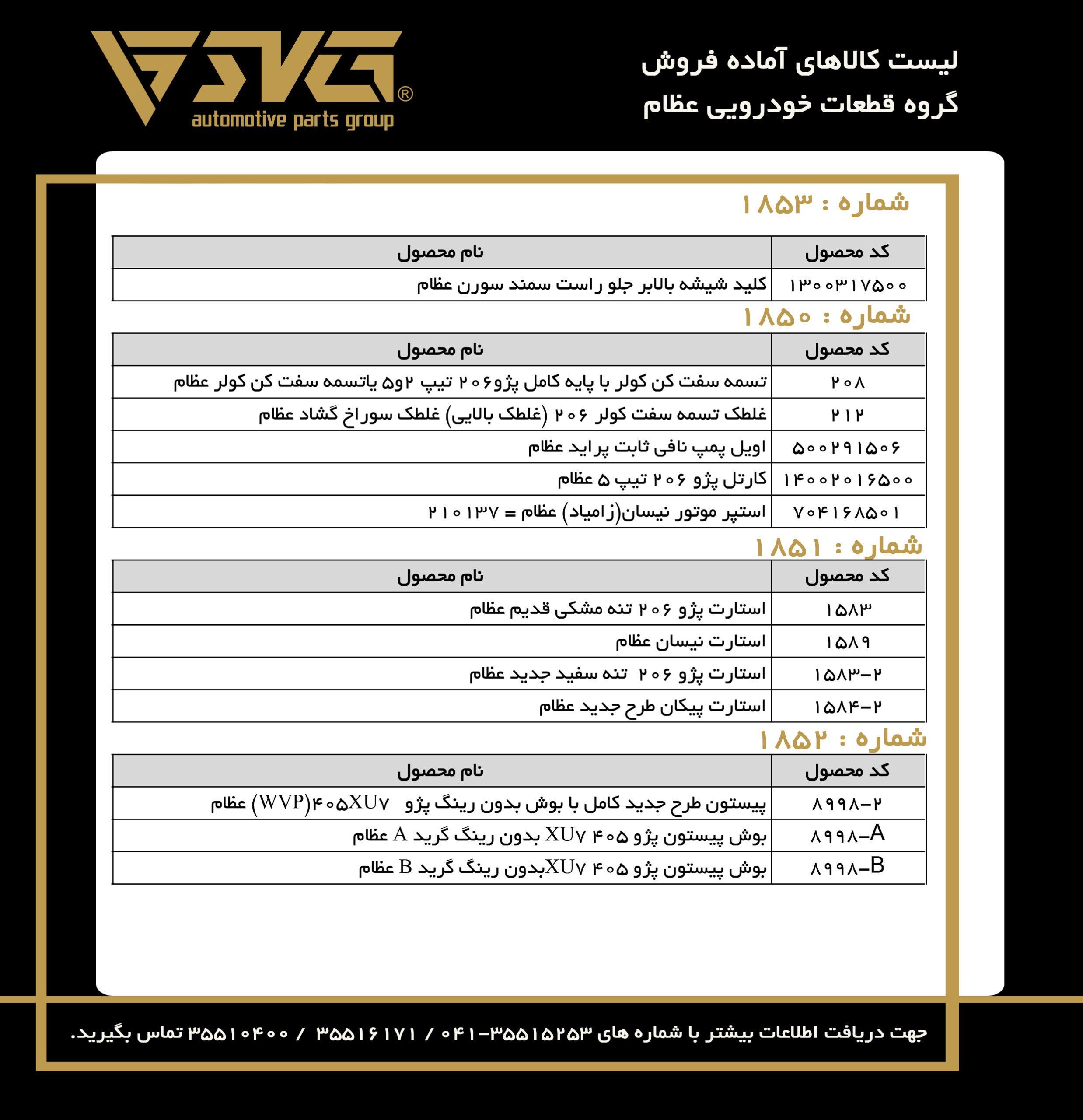 آماده فروش 9 بهمن 99
