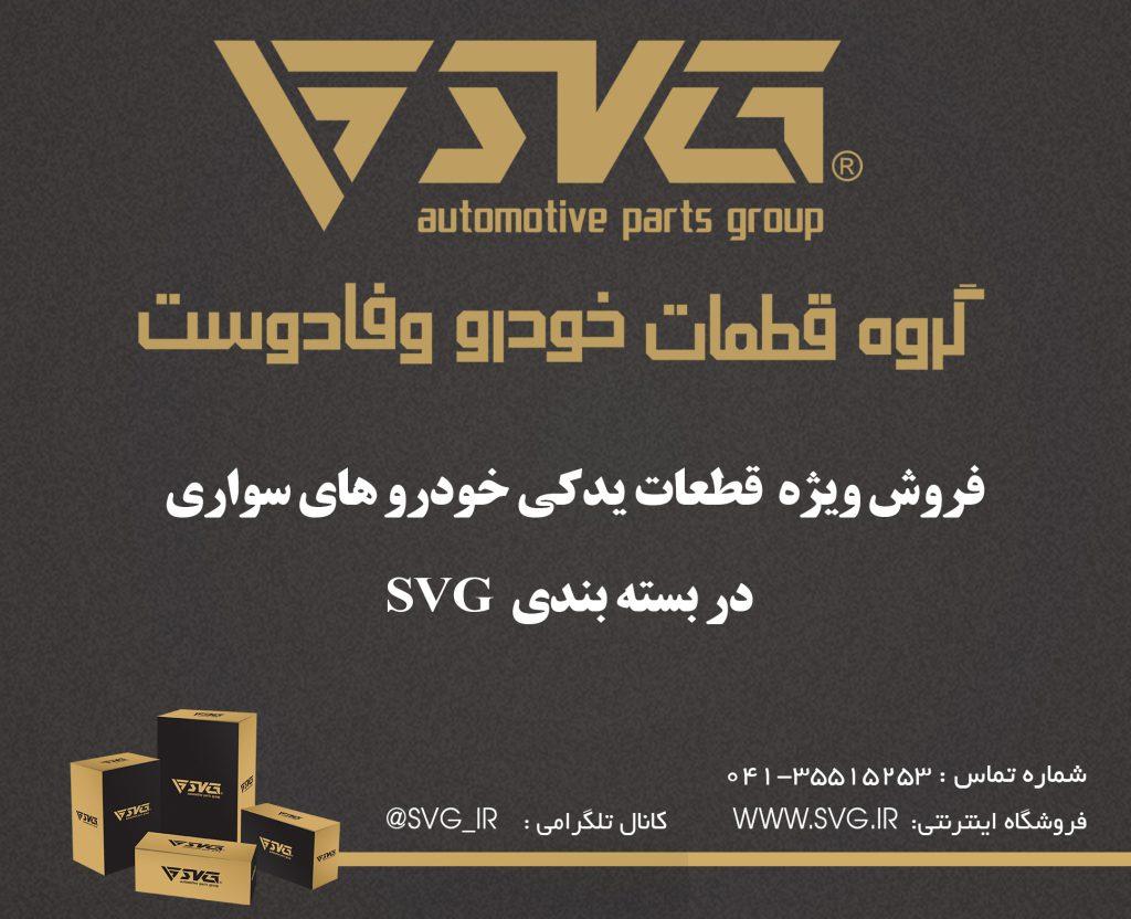 فروش ویژه محصولات SVG