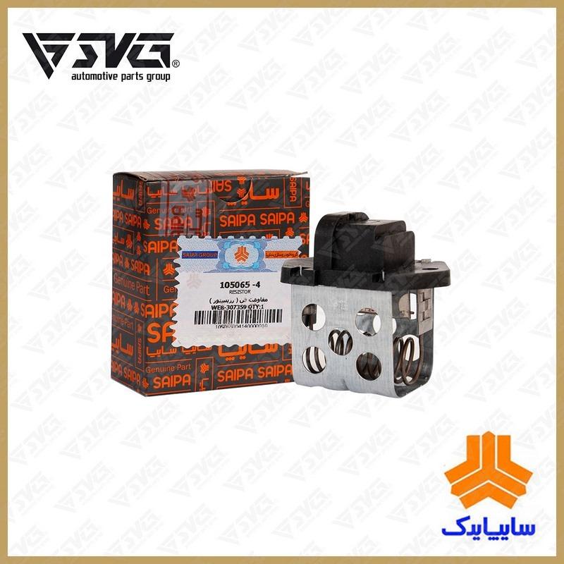 مقاومت فن ( رزیستور ) کوئیک سایپا یدک