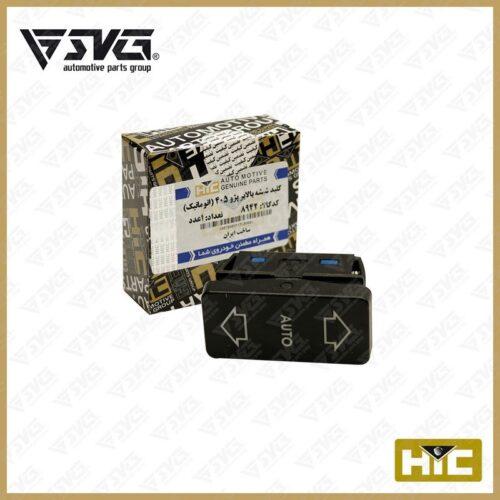 کلید شیشه بالابر پژو 405 چپ ( اتوماتیک ) HIC