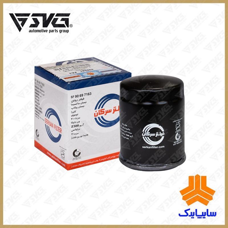 فیلتر روغن ( با قطر 7CM ) برلیانس سری 300 سایپا یدک