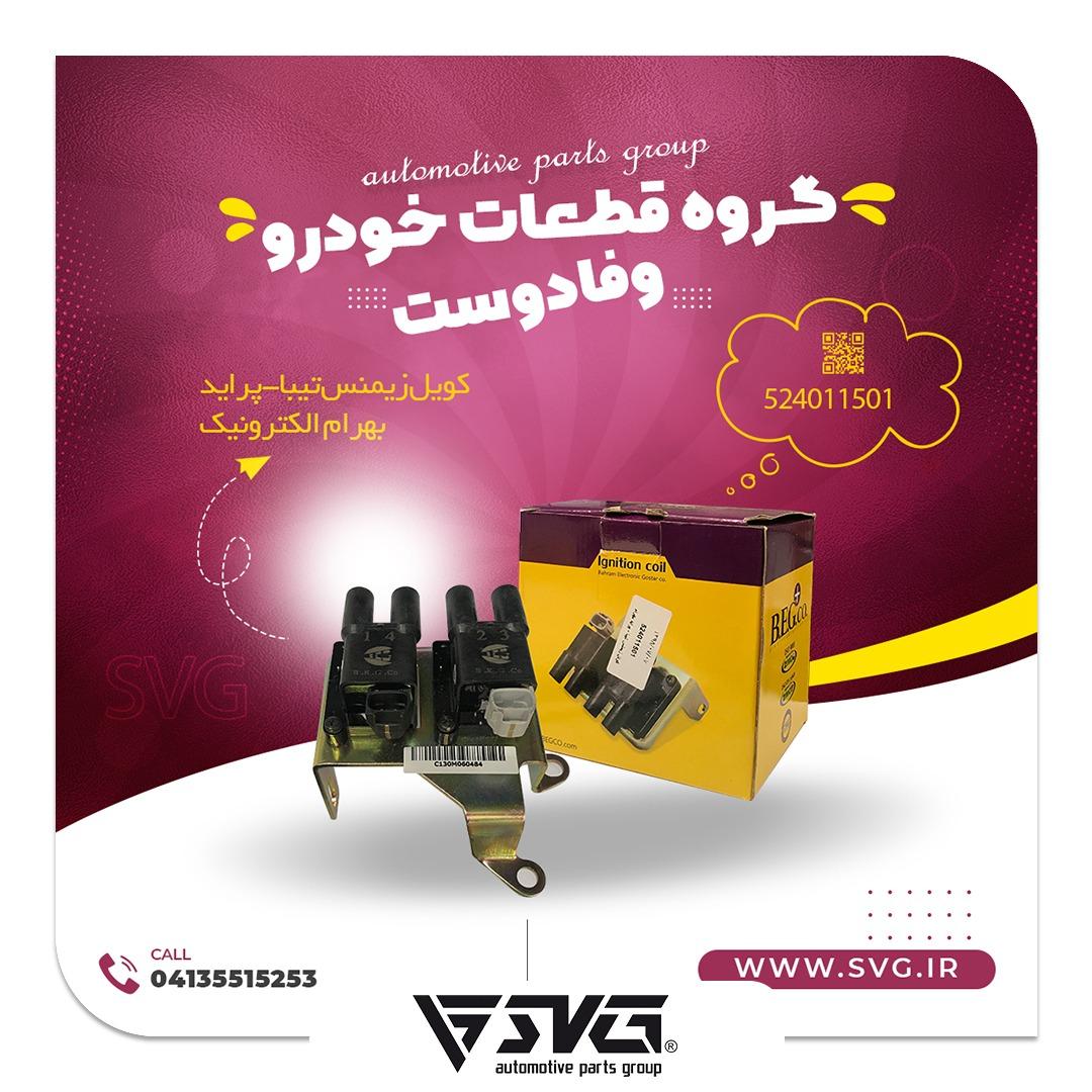 آماده فروش 7 مهر 1400