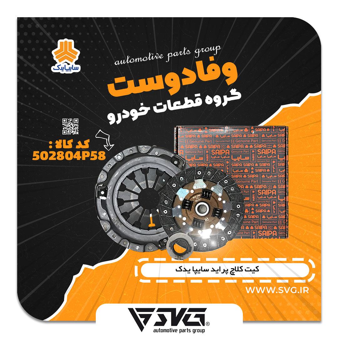 آماده فروش 24 مهر 1400